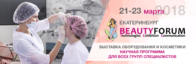 BeautyForum – Екатеринбург